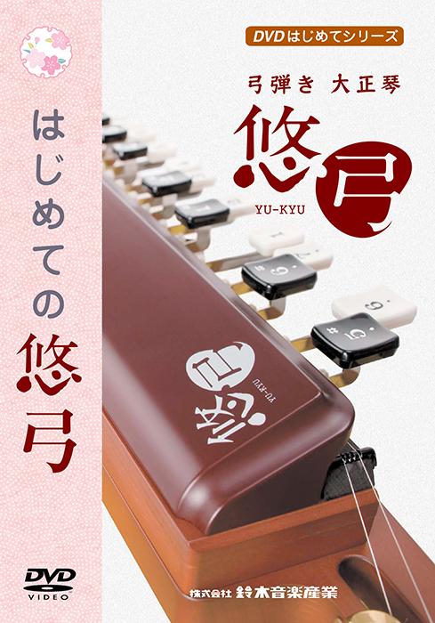 DVD はじめての悠弓 SKDV-04